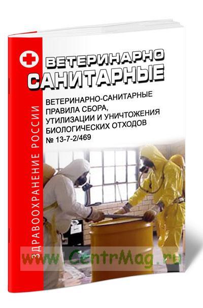 Ветеринарно-санитарные правила сбора, утилизации и уничтожения биологических отходов N 13-7-2/469 2020 год. Последняя редакция