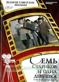 Великие советские фильмы. Том 37. Семь стариков и одна девушка. Книга и фильм