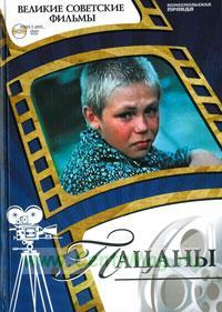 Великие советские фильмы. Том 15. Пацаны. Книга и фильм