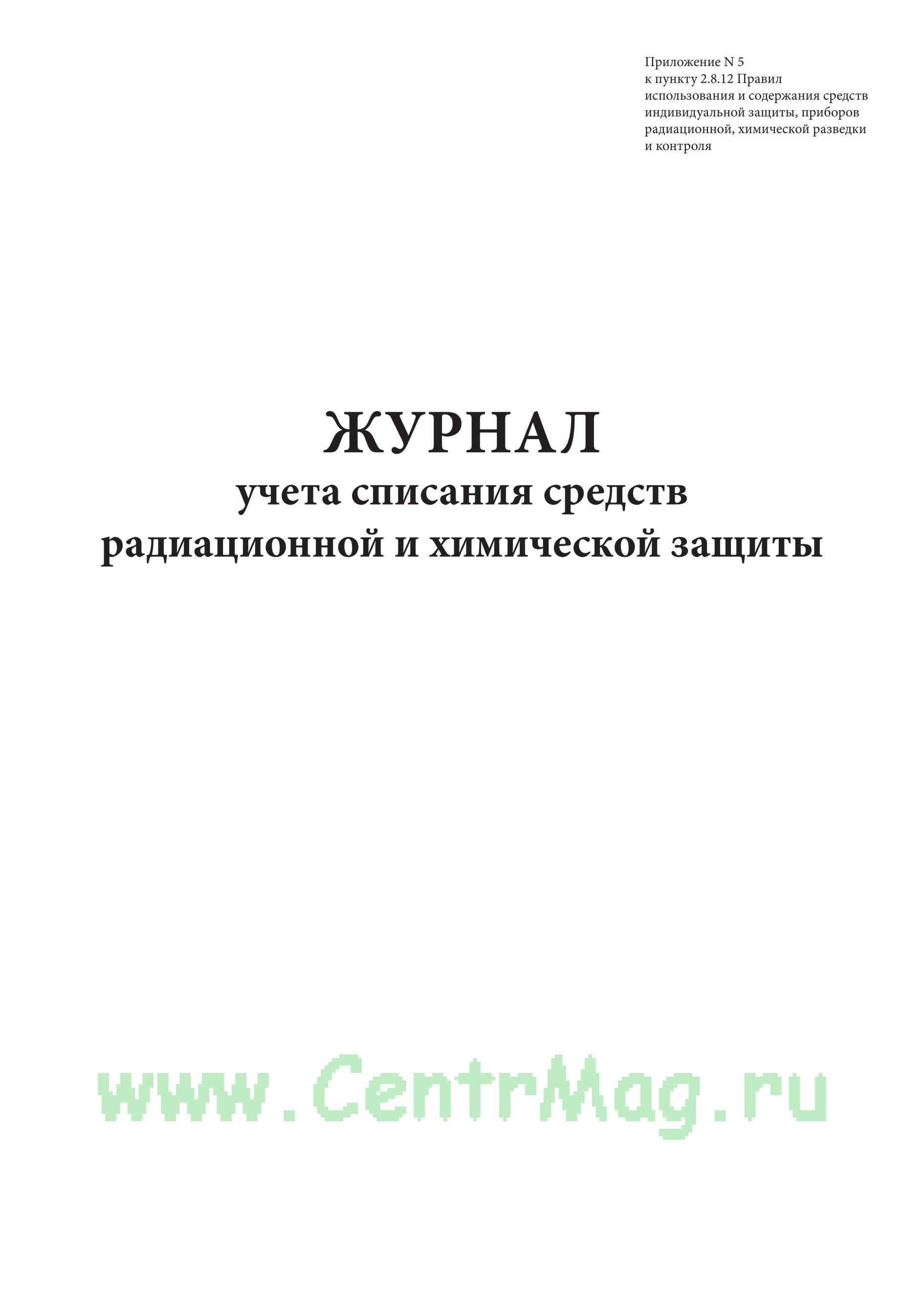 Журнал учета списания средств радиационной и химической защиты.