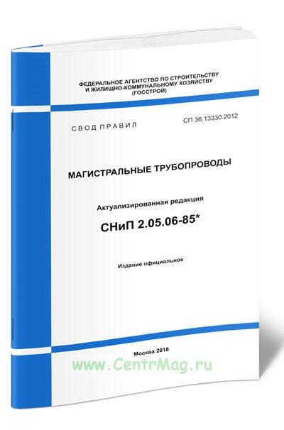 СП 36.13330.2012 Магистральные трубопроводы 2019 год. Последняя редакция