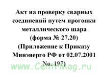 Акт на проверку сварных соединений путем прогонки металлического шара (форма № 27.20)