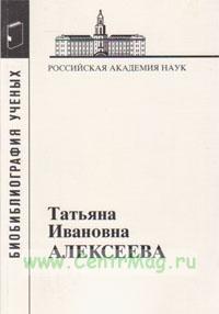 Татьяна Ивановна Алексеева (1928-2007)