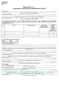 Наряд-допуск на проведение огневых работ на пожароопасных объектах (100 шт.)