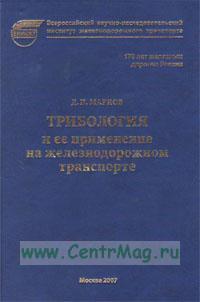 Трибология и ее применение на железнодорожном транспорте / Труды ВНИИЖТ