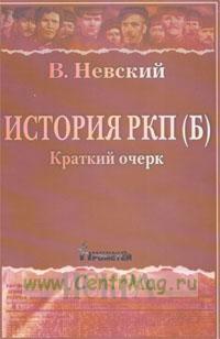История РКП (б). Краткий очерк