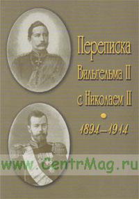 Переписка Вильгельма II с Николаем II. Мемуары. События и люди. 1878-1918