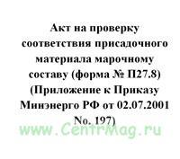 Акт на проверку соответствия присадочного материала марочному составу (форма № П27.8)