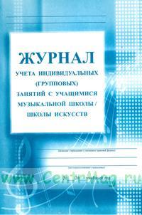 Журнал учета индивидуальных (групповых) занятий с учащимися музыкальной школы, школы искусств