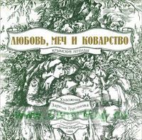 Любовь, меч и коварство: Крымские легенды