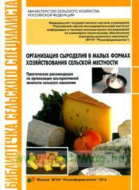 Организация сыроделия в малых формах хозяйствования сельской местности