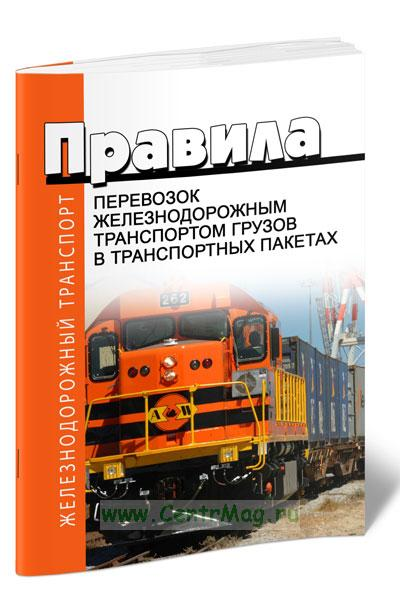 Правила перевозок железнодорожным транспортом грузов в транспортных пакетах 2020 год. Последняя редакция