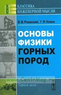 Основы физики горных пород: Учебник (7-е издание)