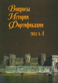 Вопросы истории фортификации. №4, 2013 г.