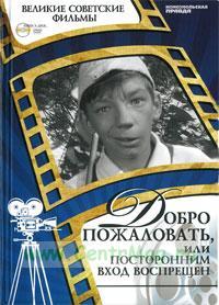 Великие советские фильмы. Том 8. Добро пожаловать, или посторонним вход воспрещен. Книга и фильм