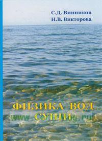Физика вод суши. Издание 2-е, исправленное и дополненное. Учебник