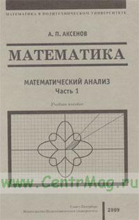 Математика. В 4-х книгах. Выпуск 1. Математический анализ. Учебное пособие. Часть 1.