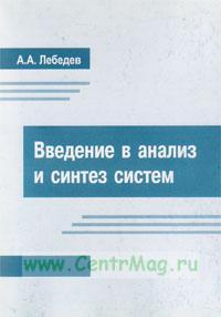 Введение в анализ и синтез систем: Учебное пособие