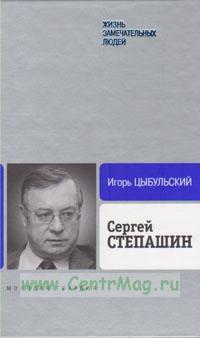 Сергей Степашин. Жизнь замечательных людей