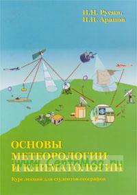 Основы метеорологии и климатологии. Курс лекций для студентов-географов
