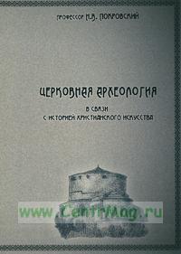 Церковная археология в связи с историей христианского искусства. Репринтное издание 1916 года