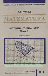 Математика. В 4-х книгах. Выпуск 2. Математический анализ. Учебное пособие. Часть 2.