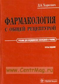 Фармакология с общей рецептурой: учебник (3-е изд.)
