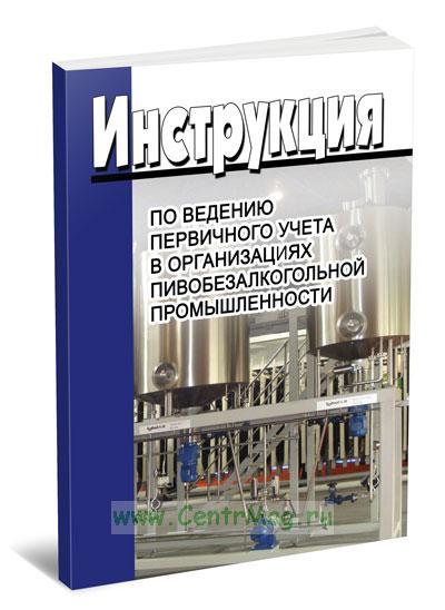 Инструкция по ведению первичного учета в организациях пивобезалкогольной промышленности