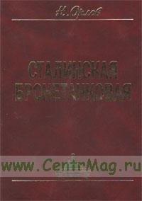 Сталинская бронетанковая: Из истории Военной академии бронетанковых войск