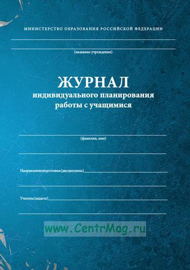Журнал индивидуального планирования работы с учащимися (для музыкальных школ)