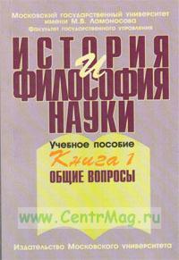 История и философия науки: Учебное пособие: В 4-х книгах. Книга I