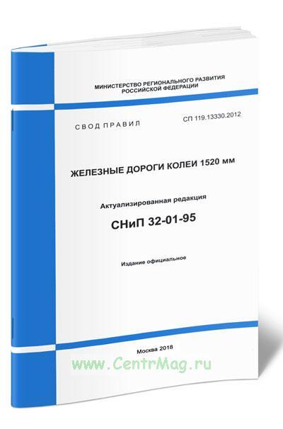 СП 119.13330.2012 Железные дороги колеи 1520 мм