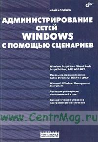 Администрирование сетей Windows с помощью сценариев
