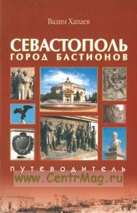 Севастополь. Город бастионов
