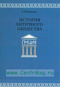 История античного общества. Греция. Репринт 1936 года