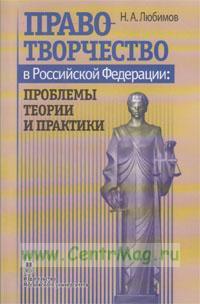 Правотворчество в Российской Федерации: проблемы теории и практики: Конспект лекций.- 2-е издание