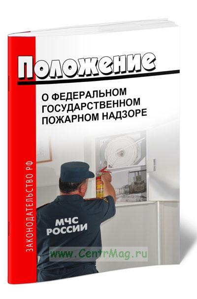 Положение о государственном пожарном надзоре 2019 год. Последняя редакция