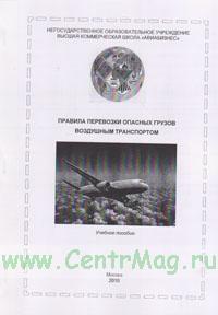 Правила перевозки опасных грузов воздушным транспортом