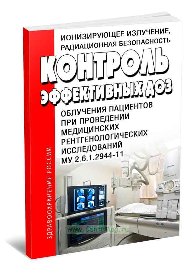 МУ 2.6.1.2944-11 Контроль эффективных доз облучения пациентов при проведении медицинских рентгенологических исследований 2020 год. Последняя редакция