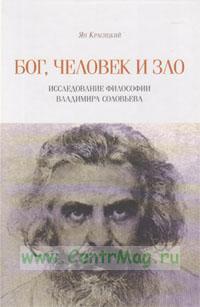 Бог. человек и зло. Исследование философии Владимира Соловьева