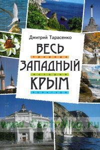 Весь Западный Крым. (3-е издание, дополненное и исправленное)