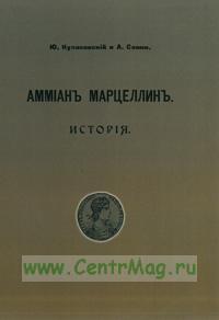 Аммиан Марцеллин. История. Репринт 1906 года