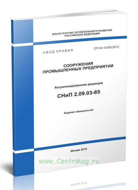 СП 43.13330.2012 Сооружения промышленных предприятий 2020 год. Последняя редакция