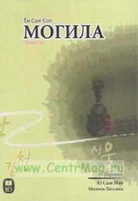 Могила: Повесть