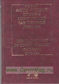 Новый англо-русский словарь современной разговорной лексики / New Dictionary of Contemporary Informal English
