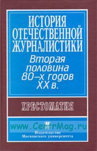 История отечественной журналистики. Вторая половина 80-х годов XX в. : Хрестоматия. Учебное пособие