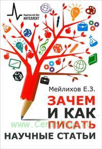Зачем и как писать научные статьи: Научно-практическое руководство (2-е издание)