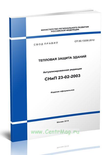 СП 50.13330.2012 Тепловая защита зданий 2020 год. Последняя редакция