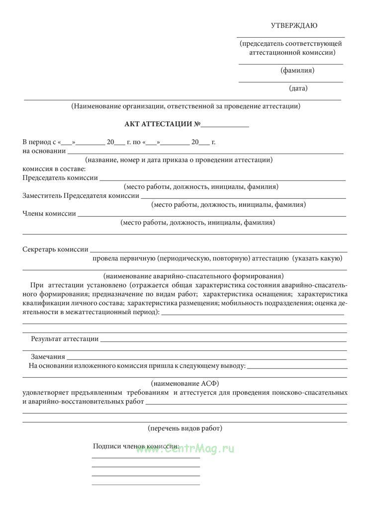 Акт аттестации аварийно-спасательных формирований, спасателей и образовательных учреждений по их подготовке