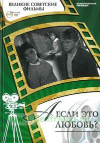 Великие советские фильмы. Том 3. А если это любовь? Книга и DVD
